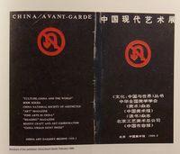 china/avant-garde '89